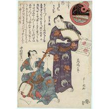 豊川芳国: Reconciliation Song of Arashi Kitsusaburô I (Rikan, right) and Nakamura Utaemon III (Shikan, left) - ボストン美術館
