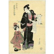 Toyokawa Yoshikuni: Actor Iwai Hanshirô V as Hirai Genpachi - Museum of Fine Arts