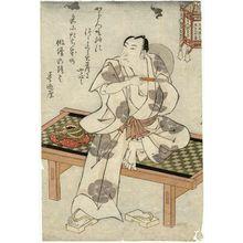 豊川芳国: Memorial Portrait of Actor Arashi Kitsusaburô I - ボストン美術館
