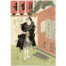 豊川芳国: Actor Nakamura Utaemon III as the servant Yasuke, actually Tashiro Yasubei - ボストン美術館