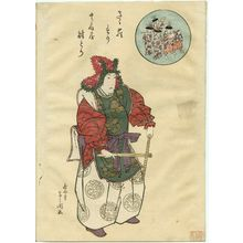 Toyokawa Yoshikuni: Geisha, probably from an untitled costume parade series (nerimono) - Museum of Fine Arts
