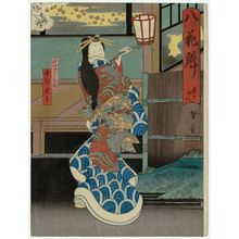 歌川国員: Actor Nakamura Daikichi III as the Courtesan (Keisei) Kakitsu, in the Play Yatsu no Hanafusa - ボストン美術館