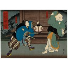 Utagawa Kunikazu: Kai Province: (Nakamura Jakuemon I as) Iwane and (Nakamura Hashinosuke II as) Man'yumaru, from the series The Sixty-odd Provinces of Great Japan (Dai Nippon rokujû yo shû) - Museum of Fine Arts