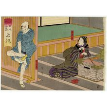 Utagawa Kunikazu: Kazusa Province: (Onoe Baikô IV as) Otomi and (Nakamura Tamashichi I as) Yosaburô, from the series The Sixty-odd Provinces of Great Japan (Dai Nippon rokujû yo shû) - Museum of Fine Arts