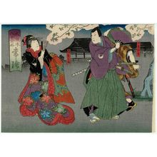 歌川国員: Hitachi Province: (Kataoka Nizaemon VIII as) Oguri Hangan and (Nakamura Daikichi III as) the Daughter Okoma, from the series The Sixty-odd Provinces of Great Japan (Dai Nippon rokujû yo shû) - ボストン美術館