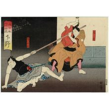 Utagawa Kunikazu: Shimotsuke Province: (Bandô Hikosaburô V as) Hisamatsu and (Bandô Kamezô I as) Kimon Kihei, from the series The Sixty-odd Provinces of Great Japan (Dai Nippon rokujû yo shû) - Museum of Fine Arts