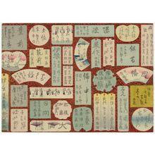 Utagawa Kunikazu: Title page for the second half of the series The Sixty-odd Provinces of Great Japan (Dai Nippon rokujû yo shû) - Museum of Fine Arts
