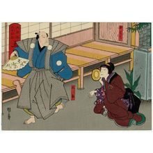 歌川国員: Tosa Province: (Nakayama Nanshi II as) Otoku and (Nakamura Itaemon IV as) Matahei, from the series The Sixty-odd Provinces of Great Japan (Dai Nippon rokujû yo shû) - ボストン美術館