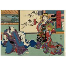 Utagawa Kunikazu: Awa Province: (Arashi Rikan III as) Yûgiri and (Arashi Rikaku II as) Izaemon, from the series The Sixty-odd Provinces of Great Japan (Dai Nippon rokujû yo shû) - Museum of Fine Arts