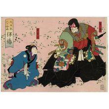 歌川国員: Iyo Province: (Arashi Kichisaburô III as) Benkei and (Onoe Kikujirô II as) Owasa, from the series The Sixty-odd Provinces of Great Japan (Dai Nippon rokujû yo shû) - ボストン美術館