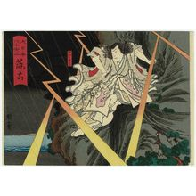 Utagawa Kunikazu: Chikuzen Province: (Kataoka Nizaemon VIII as) Kan Shôjô, from the series The Sixty-odd Provinces of Great Japan (Dai Nippon rokujû yo shû) - Museum of Fine Arts