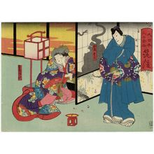 Utagawa Kunikazu: Chikugo Province: (Ichikawa Ebijûrô IV as) Katô Shigeuji and (Fujikawa Tomokichi III as) Shigeuji's Wife, from the series The Sixty-odd Provinces of Great Japan (Dai Nippon rokujû yo shû) - Museum of Fine Arts