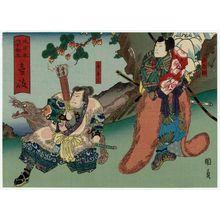 Utagawa Kunikazu: Iki Province: (Kataoka Nizaemon VIII as) Minamoto no Tametomo and (Arashi Kichisaburô III as) Kiheiji, from the series The Sixty-odd Provinces of Great Japan (Dai Nippon rokujû yo shû) - Museum of Fine Arts