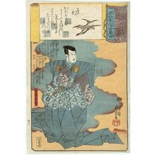 Utagawa Kuniyoshi: Maboroshi: Nikki Naonori, from the series Genji Clouds Matched with Ukiyo-e Pictures (Genji kumo ukiyo-e awase) - Museum of Fine Arts