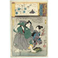Utagawa Kuniyoshi: Kôbai: Osono and Keyamura Rokusuke, from the series Genji Clouds Matched with Ukiyo-e Pictures (Genji kumo ukiyo-e awase) - Museum of Fine Arts