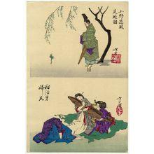 Tsukioka Yoshitoshi: Ono no Tôfu (top); Cat-tongued People (bottom) - Museum of Fine Arts
