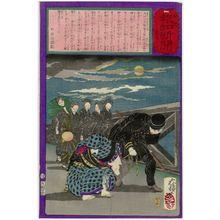 月岡芳年: No. 527, from the series The Post Dispatch Newspaper (Yûbin hôchi shinbun) - ボストン美術館