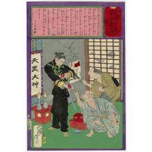 月岡芳年: No. 491, from the series The Post Dispatch Newspaper (Yûbin hôchi shinbun) - ボストン美術館