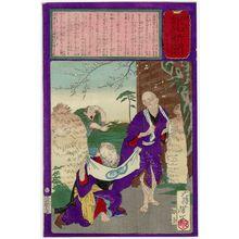 月岡芳年: No. 507, from the series The Post Dispatch Newspaper (Yûbin hôchi shinbun) - ボストン美術館