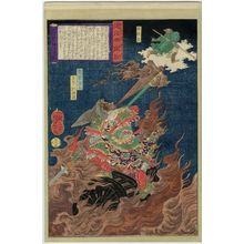 Tsukioka Yoshitoshi: from the series The Journey to the West, A Popular Version (Tsûzoku Saiyûki) - Museum of Fine Arts