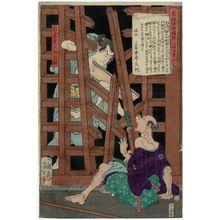 Tsukioka Yoshitoshi: Azuma nishiki ukiyo kôdan - Museum of Fine Arts