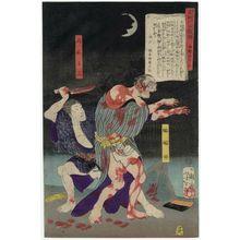 月岡芳年: Kômori Yasu, from the series Tales of the Floating World in Eastern Brocade (Azuma nishiki ukiyo kôdan) - ボストン美術館