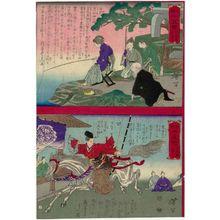 Tsukioka Yoshitoshi: Fifteen Generations of a Great Family Tree (Daiju jugosei) - Museum of Fine Arts