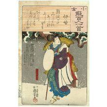 Utagawa Kuniyoshi: Poem by Ise: Masaemon's Wife Otani, from the series Ogura Imitations of One Hundred Poems by One Hundred Poets (Ogura nazorae hyakunin isshu) - Museum of Fine Arts