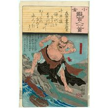 Utagawa Kuniyoshi: Poem by Ariwara Narihira Ason: Lu Zhishen, the Tattooed Priest (Kaoshô Rochishin), from the series Ogura Imitations of One Hundred Poems by One Hundred Poets (Ogura nazorae hyakunin isshu) - Museum of Fine Arts