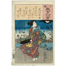 Utagawa Kuniyoshi: Poem by Ôe no Chisato: The Shirabyôshi Dancer Giô, from the series Ogura Imitations of One Hundred Poems by One Hundred Poets (Ogura nazorae Hyakunin isshu) - Museum of Fine Arts