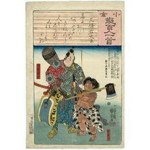 Utagawa Kuniyoshi: Poem by Sanjô Udaijin: Kaidômaru and Urabe no Suetake, from the series Ogura Imitations of One Hundred Poems by One Hundred Poets (Ogura nazorae Hyakunin isshu) - Museum of Fine Arts