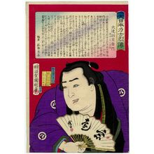 Utagawa Kuniaki: Lives of Sumô Wrestlers of Great Japan (Dai Nihon rikishi retsuden) - Museum of Fine Arts