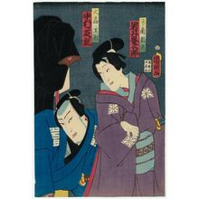 Utagawa Kuniaki: Actors Iwai Kumesaburô and Nakamura Shikan - Museum of Fine Arts