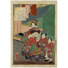 Utagawa Kuniaki: The Hour of the Monkey (Saru no koku), from the series A Yoshiwara Clock (Yoshiwara tokei) - Museum of Fine Arts