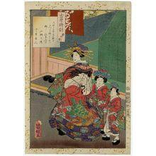 歌川国明: The Hour of the Monkey (Saru no koku), from the series A Yoshiwara Clock (Yoshiwara tokei) - ボストン美術館