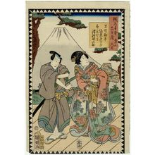 歌川国明: Act III (Dai sandanme): Actors Bandô Hikosaburô as Hayano Kanpei and Sawamura Tanosuke as Koshimoto Okaru, from the series The Storehouse of Loyal Retainers, a Primer (Kanadehon chûshingura) - ボストン美術館