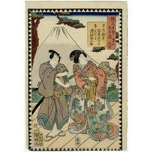 Utagawa Kuniaki: Act III (Dai sandanme): Actors Bandô Hikosaburô as Hayano Kanpei and Sawamura Tanosuke as Koshimoto Okaru, from the series The Storehouse of Loyal Retainers, a Primer (Kanadehon chûshingura) - Museum of Fine Arts