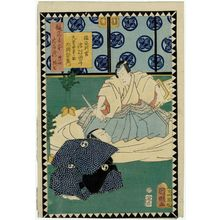Utagawa Kuniaki: Act IV (Dai yodanme): Actors Sawamura Tossho as En'ya Hangan and Kataoka Nizaemon as Ôboshi Yuranosuke, from the series The Storehouse of Loyal Retainers, a Primer (Kanadehon chûshingura) - Museum of Fine Arts