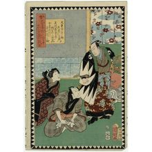 Utagawa Kuniaki: Act X (Dai jûdanme): Actors Kataoka Nizaemon as Ôboshi Yuranosuke, Bandô Kamezô as Amakawaya Gihei, and Ichikawa Dannosuke as His Wife Osono, from the series The Storehouse of Loyal Retainers, a Primer (Kanadehon chûshingura) - Museum of Fine Arts