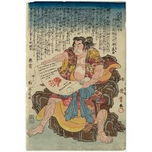 歌川国麿: Hachijôjima no chinju shôichii Tametomo Daimyôjin raiyu - ボストン美術館