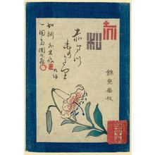 Utagawa Kunimaru: Book cover for