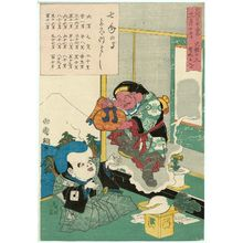 Utagawa Kuniteru: Lucky things - Museum of Fine Arts