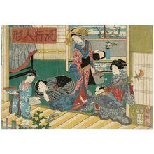 Utagawa Kunisato: Popular Dolls (Ryûkô ningyô) - ボストン美術館