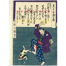Utagawa Kuniteru: ...uta tora no maki - Museum of Fine Arts