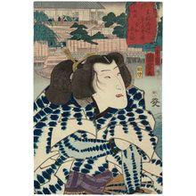 Utagawa Kuniyoshi: Ryôgoku: Aoyagi Harunosuke, from the series Thirty-six Popular Restaurants in the Eastern Capital (Tôto ryûkô sanjûroku kaiseki) - Museum of Fine Arts