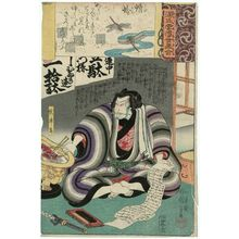 Utagawa Kuniyoshi: Kagerô: Akitsushima, from the series Genji Clouds Matched with Ukiyo-e Pictures (Genji kumo ukiyo-e awase) - Museum of Fine Arts
