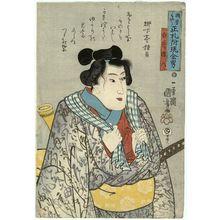 歌川国芳: Shirai Gonpachi, from the series Men of Ready Money with True Labels Attached. Kuniyoshi Fashion (Kuniyoshi moyô shôfudatsuketari genkin otoko) - ボストン美術館