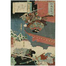 Utagawa Kuniyoshi: , from the series Mirror of the Life of Minamoto Yoshitsune, the Wellspring of Romance (Hodo Yoshitsune koi no minamoto ichidai kagami) - Museum of Fine Arts