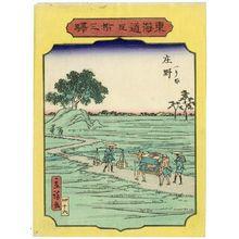 二歌川広重: No. 46, Shôno: Ichirizuka (Ichirizuka), from the series Fifty-three Stations of the Tôkaidô Road (Tôkaidô gojûsan eki) - ボストン美術館