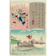 Utagawa Hiroshige III: Harimaze - Museum of Fine Arts